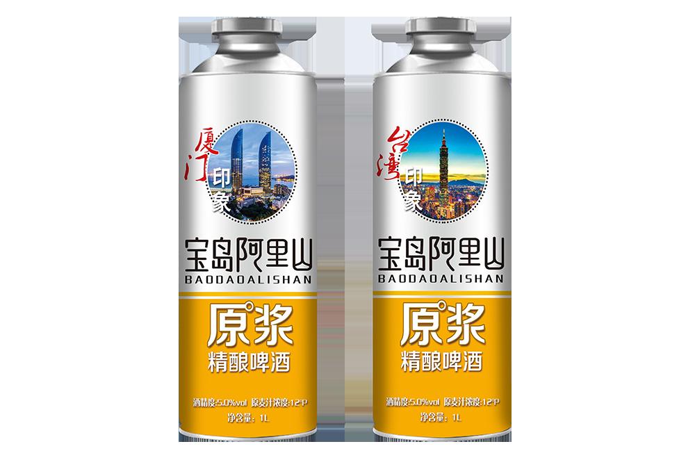 原浆精酿啤酒 台湾风味宝岛阿里山新品啤酒