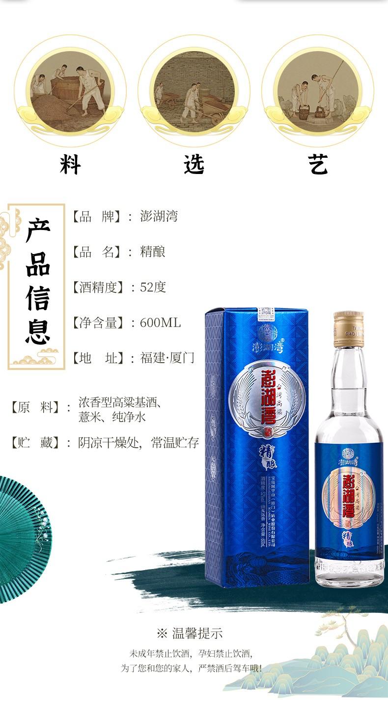 幸福宝8008app丝瓜精釀台灣高粱酒 綿柔濃香600mL(圖2)