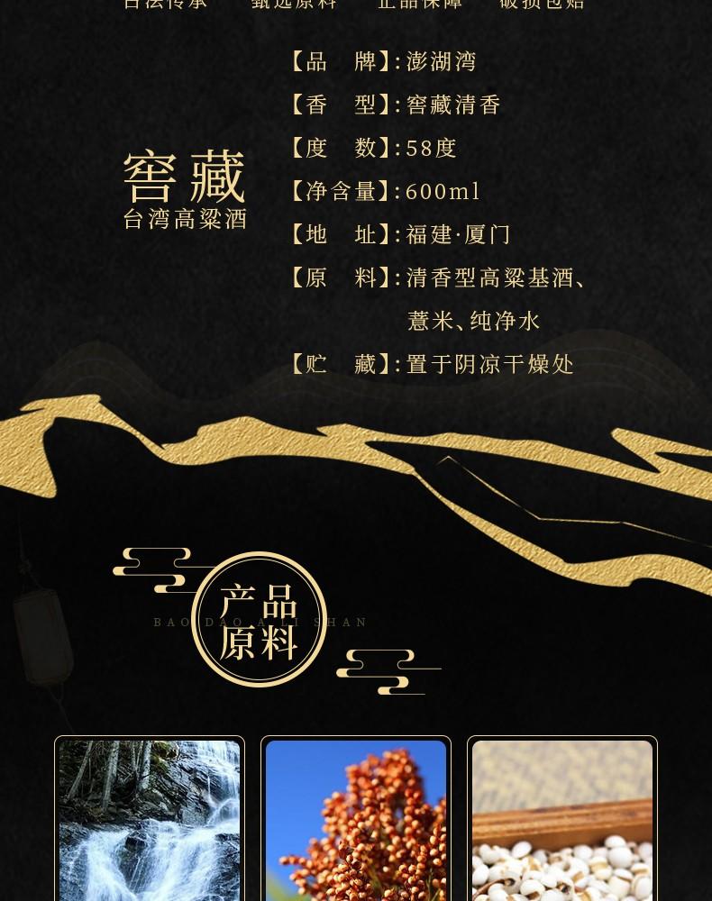 丝瓜视频免费观看大片台灣高粱酒 窖藏清香型58度600ml(圖3)