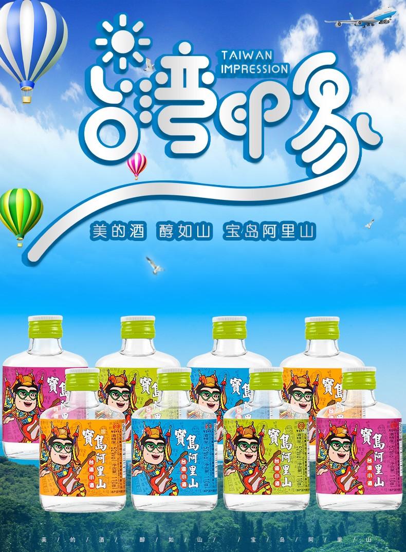 台湾青春小酒