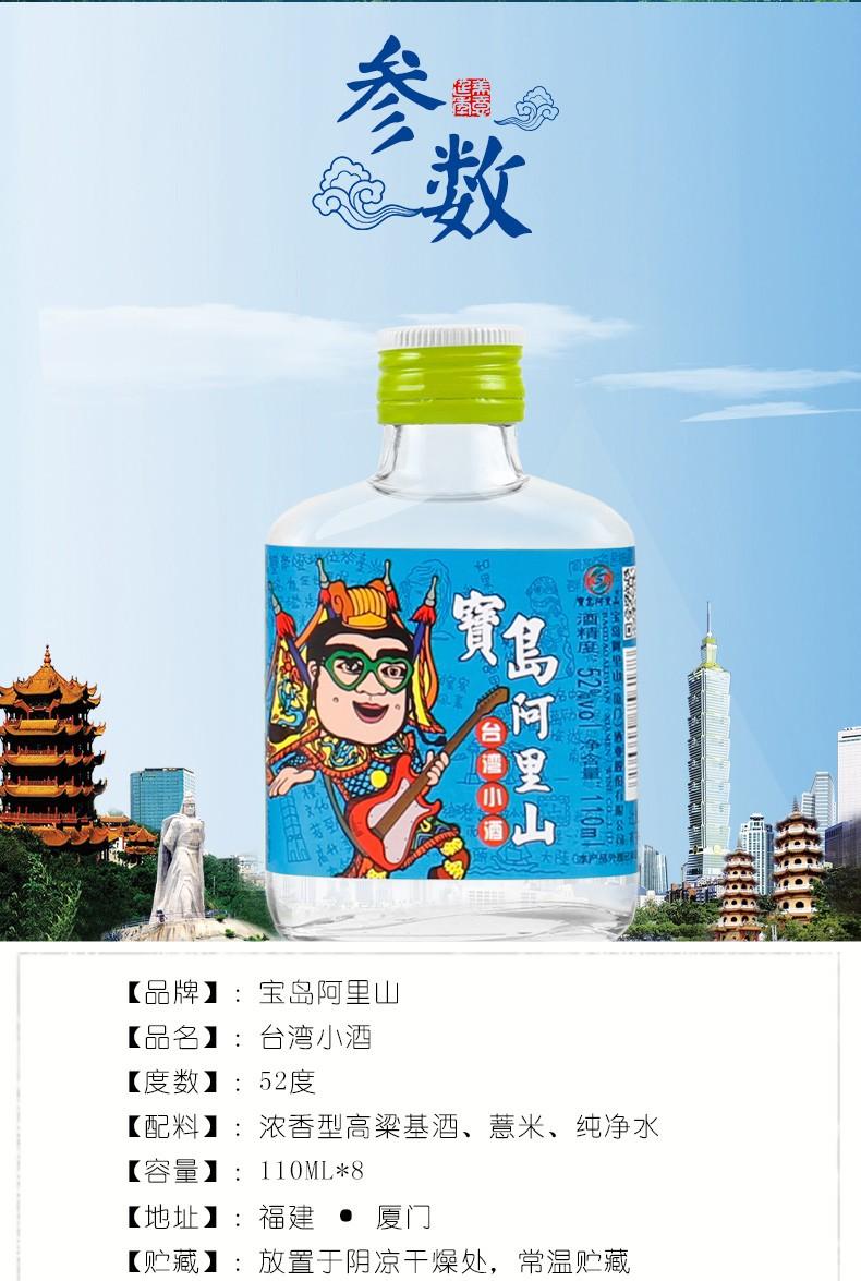宝岛阿里山台湾青春小酒 绵柔浓香白酒52度110ml单瓶装(图3)