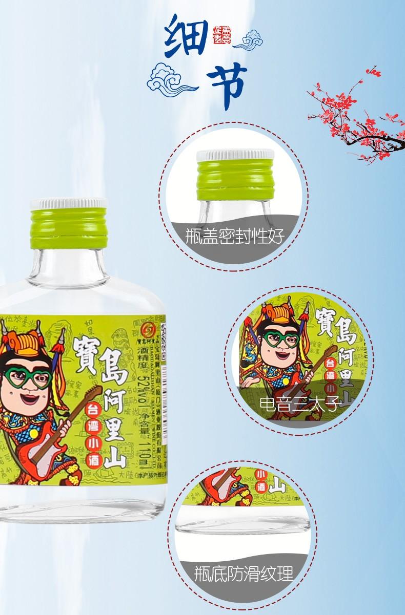 宝岛阿里山台湾青春小酒 绵柔浓香白酒52度110ml单瓶装(图5)