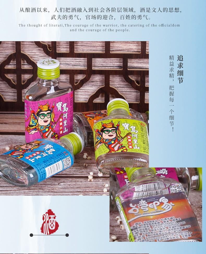宝岛阿里山台湾青春小酒 绵柔浓香白酒52度110ml单瓶装(图9)