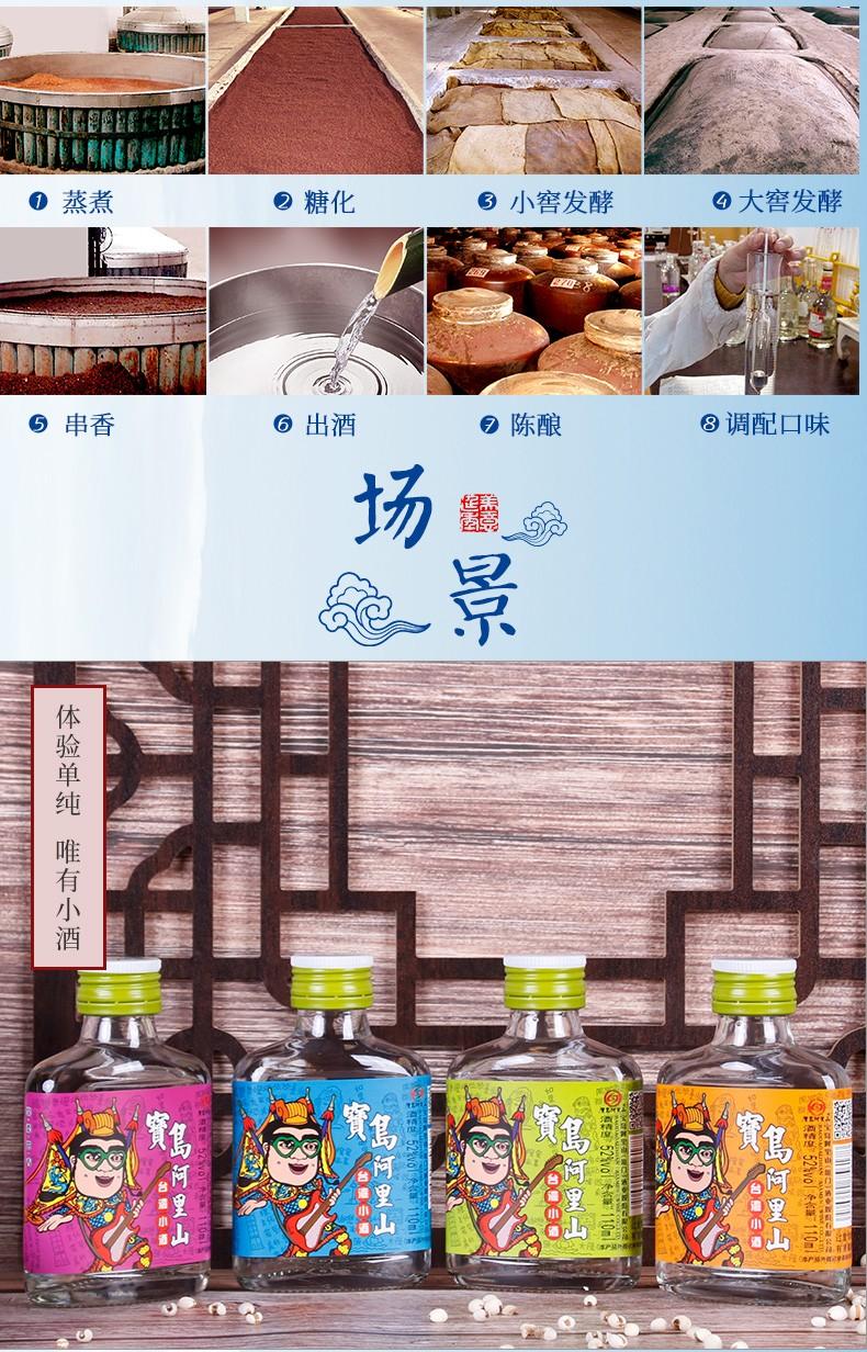 宝岛阿里山台湾青春小酒 绵柔浓香白酒52度110ml单瓶装(图8)