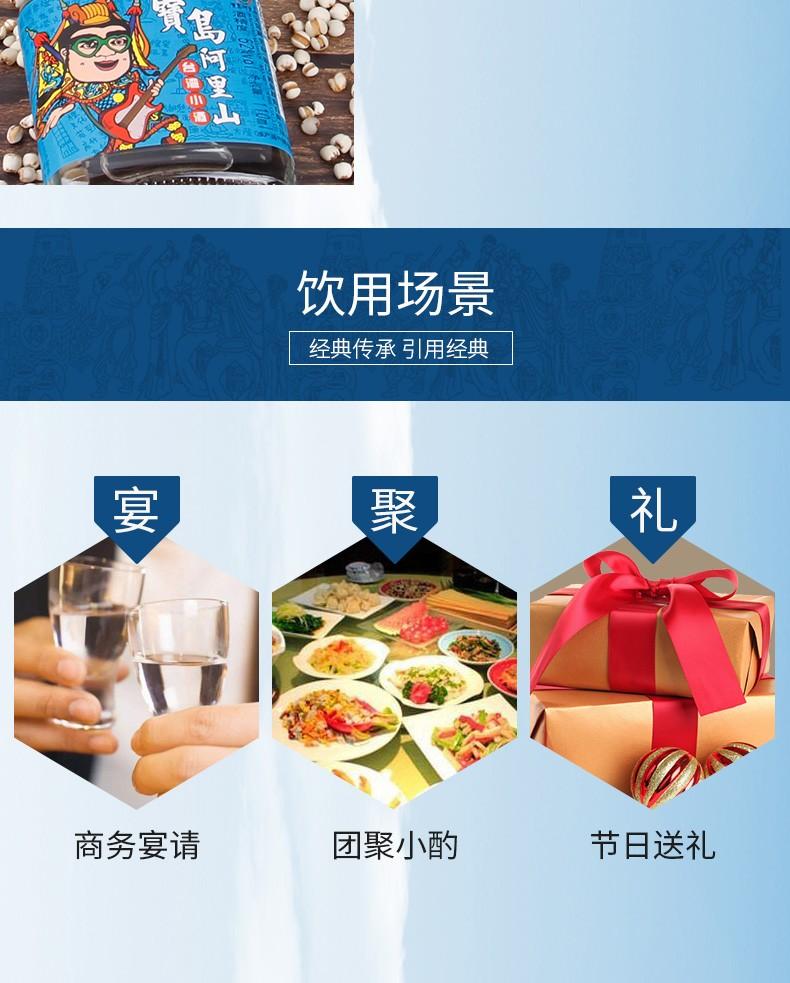 宝岛阿里山台湾青春小酒 绵柔浓香白酒52度110ml单瓶装(图11)